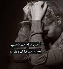 خلفية عن الموت صور حزينه عن الموت دموع جذابة