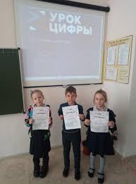 Урок цифры - 5 Марта 2019 - МБОУ Лебяжинская СОШ