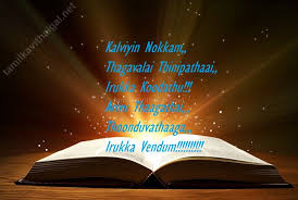 tamil kavithai about education