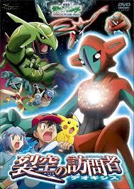 Pokemon Movie 07 - Destiny Deoxys в 2020 г