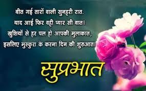 best romantic good morning shayari