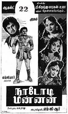 "Image result for நாடோடிமன்னன்"""