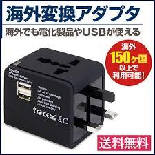 海外 電源プラグ 変換アダプタ コンセント変換器 海外旅行用 ブラック :genjoy-con-bk:スマホグッズ インク通販 ホビナビ - 通販 - Yahoo!ショッピング