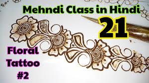 Mehndi Design Class In Hindi