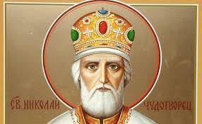 День святого Николая в мае 2020 - что нельзя делать, обряды ...