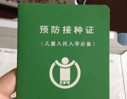 中国儿童预防接种证/疫苗本翻译