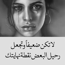كلام حزين جدا يبكي قصير صور مؤلمه جدا بنات كول
