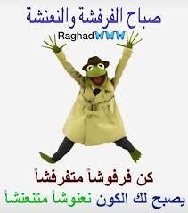 صباح الخير مضحكة اجمل صور صباح الخير والسعاده وداع وفراق