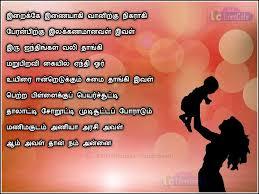 amma kavithaigal mother kavidhaigal tamil linescafe com