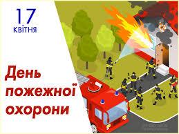 День пожежної охорони відзначається 17 квітня 2020 року ...