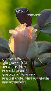 pin by sumita das on সুপ্রভাত flower quotes image