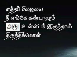 pin by saratha on tamil self improvement quotes unique quotes