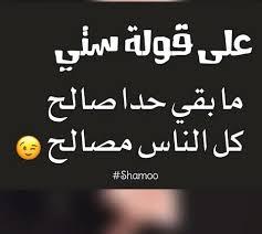 الله يحفظهم الكبارية شوفي أمثال حلوة حكم و أمثال شعبية سورية
