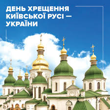 """ВО Батьківщина on Twitter: """"Сьогодні - День хрещення Київської ..."""