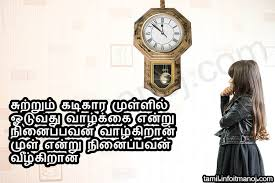 best tamil motivational quotes for success tamil ponmozhigal