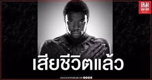 Wakandaforever   คอหนังเศร้า 'แชดวิก โบสแมน' นักแสดงนำ Black Panther  เสียชีวิตแล้ว - แชดวิก โบสแมน