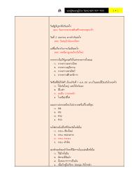 แชร์ข้อสอบ ครูผู้ช่วย สพฐ กทม ปี 2556-2561 จัดทำเป็นข้อสอบ แยกวิชา รวมกทม.61  ไม่ปรับแต่ง.pdf - ครูประถม.คอม