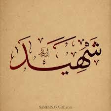 اسم شهد مزخرف اجمل النقوش والرسومات التى كتب بها اسم شهد اروع روعه