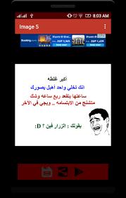 نكت مضحكة مصورة هتموت من الضحك For Android Apk Download