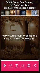 kannada text on photo kannada dp status maker for android apk