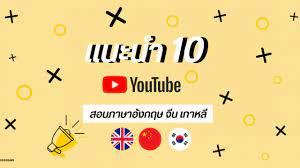 แนะนำ 10 ช่อง YouTube สนุกๆ สำหรับฝึกภาษา ได้ทั้งความรู้  และความบันเทิงไปพร้อมกัน มีให้เลือกดูทั้ง อังกฤษ จีน เกาหลี