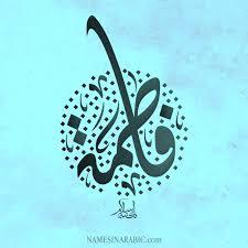 صور اسم فاطمة الزهراء قاموس الأسماء و المعاني