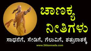 ಚಾಣಕ್ಯ ನೀತಿಗಳು chanakya niti in kannada