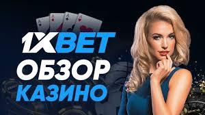 Казино 1XBET– обзор онлайн-казино 1ХБЕТ - YouTube