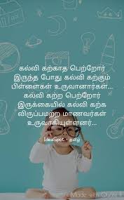 ideaspot tamil quotes ideaspot தமிழ் facebook