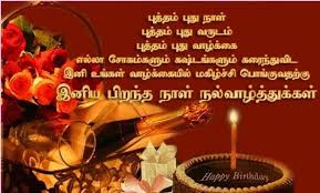 happy birthday images tamil wishes birthday wish for