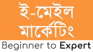 Email Marketing Bangla Tutorial ...