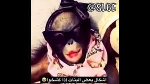 اشكال بعض البنات اذا كشخوا للعيد ههههههههه Youtube