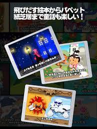 Trẻ em Anime (tiếng Nhật) cho Android - Tải về APK