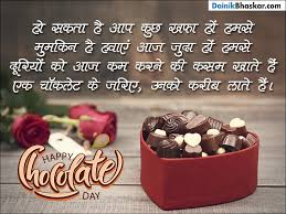 chocolate day quotes images happy chocolate day wishes