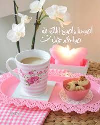 صور صباح الخير مكتوب عليها صباح الخير Hd 2020 زينه