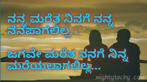 love es in kannada with images