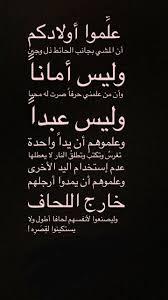كفوا عن إنشاء جيل مفعم بالغباء والقرف Words Quotes Funny