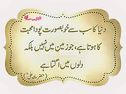 walikum salam islamic dua quotes in urdu