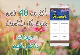 منشورات فيسبوكية محدثة 2017 For Android Apk Download