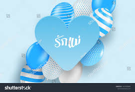 Thailand Mothers Day Background Design Balloons Stock Vector ...