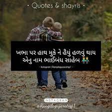 pin by janki gajjar on gujjju world dosti quotes best friend