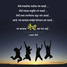 marathi friendship quotes friendship quotes in marathi
