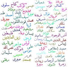اسماء عربية نادرة صور اسماء رائعه و حلوه حركات