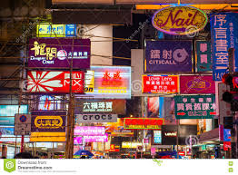 Mongkok, Hong Kong - 22 Settembre 2016: Bi Leggera Variopinta Del Segno  Immagine Stock Editoriale - Immagine di cinese, billboard: 79020789