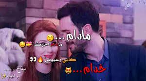 احمد فاضل مادام احبك مادام اجمل حالات واتس اب 2019 Youtube