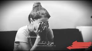 حالات وتس حزينة وجع بكاء دموع انهيار فيديوهات حزينة وكئيبة