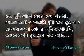 love sms bengali true love shayari