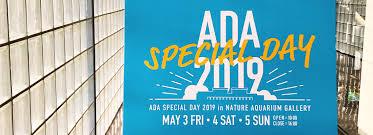 ADA SPECIAL DAY 2019 REPORT | AQUA DESIGN AMANO