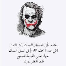 Pin By Saria Arwani On Sasa Joker Quotes Beautiful Arabic Words