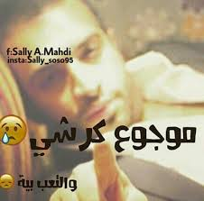 Image About صور مضحكة In So True By نوڤا N O V A